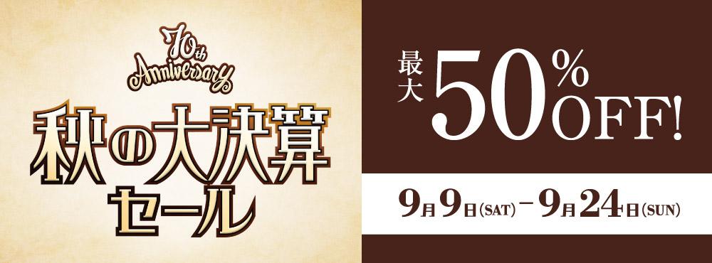 1000x370_秋セールcoサイトバナー