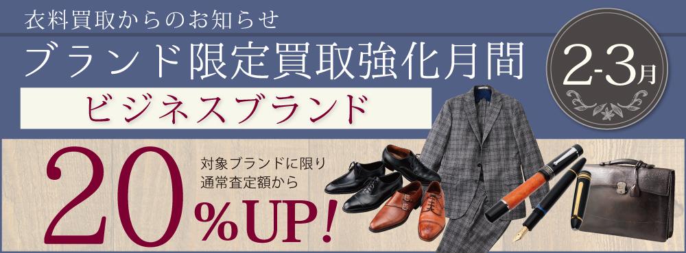 衣料_買取強化_0203月バナー_ビジネス