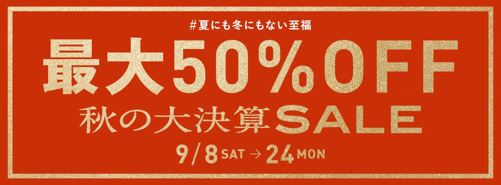 1000x370_秋SALE_お知らせページ