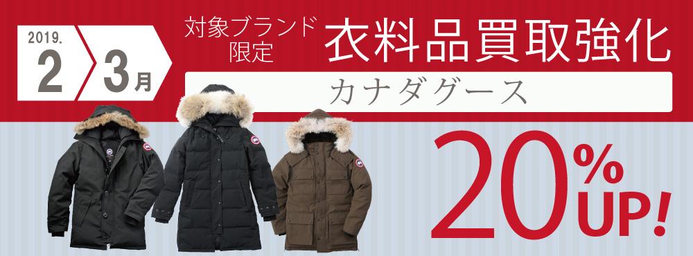 衣料_買取強化_0203月バナー