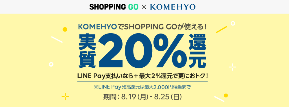 1000x370_SHOPPINGGOxKOMEHYO_20還元 (1)