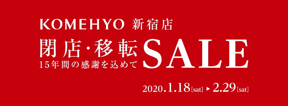 1000x370_新宿_移転閉店SALE