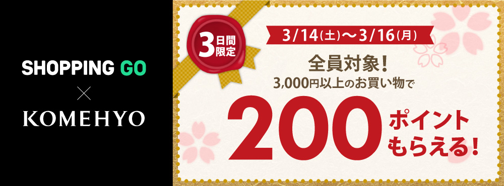 1000×370_shoppingGO_3月200pプレゼント2