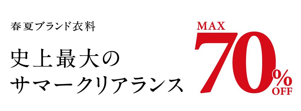 1000x370_クリアランスセール_お知らせバナー70%入