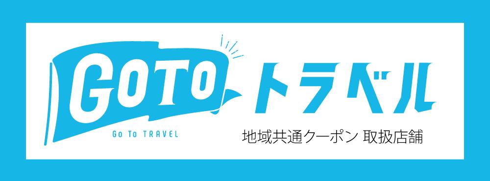 1000x370_GoToトラベル_キャンペーンバナー